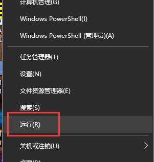 windows10怎样打开控制面板卸载软件