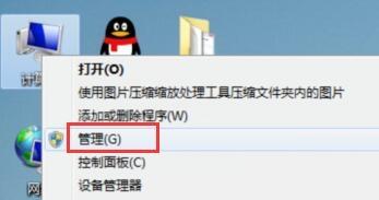 Win7计算机本地磁盘图标异常响应措施?