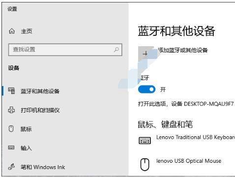 Windows10系统怎么匹配蓝牙