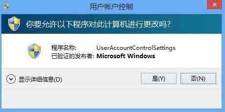 win10系统如何关闭用户账户控制