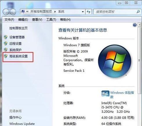 Win7系统添加虚拟内存的操作方法