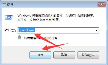 Win7注册表编辑器被管理员禁用怎么解除