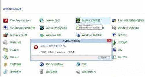 win7系统nvidia控制面板打不开怎么办?