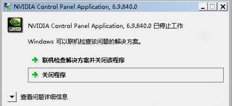 win7电脑nvidia控制面板打不开 电脑nvidia控制面板打不开解决方法