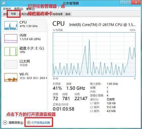 win8系统任务管理器怎么查看网络状态