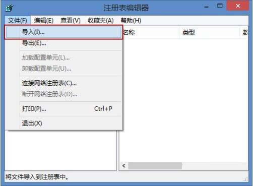 win8系统怎么还原注册表 win8系统还原注册表操作方法