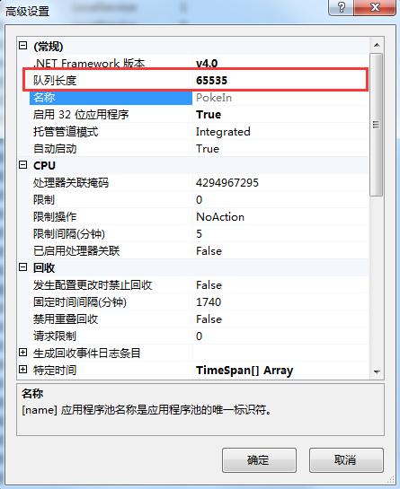 IIS服务器能支持10万并发