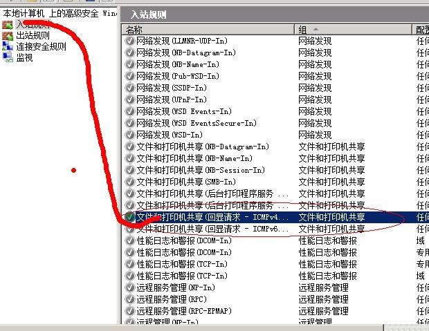 如何在Windows2008/2012 Server服务器上开启Ping或者禁PING