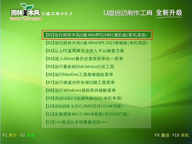 雨林木风超级U盘启动盘制作工具V8.0(自由装机版)
