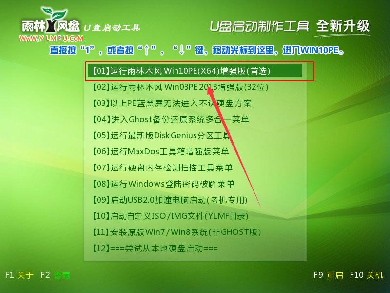 雨林木风超级U盘启动盘制作工具V10.0(无损网络版)