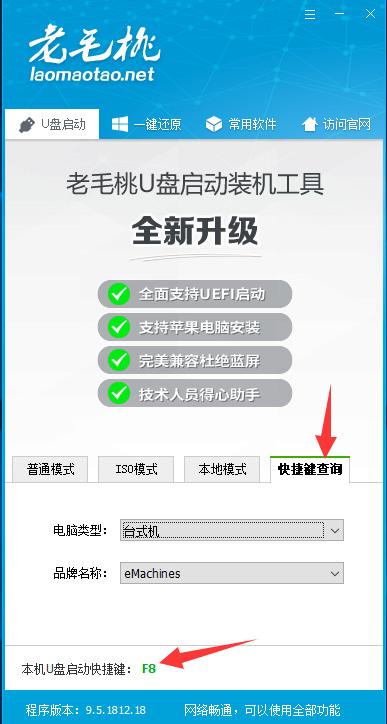 老毛桃U盘启动盘制作工具V9.5_2004