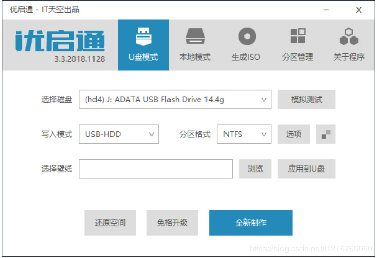 优启通U盘启动盘制作教程+工具下载