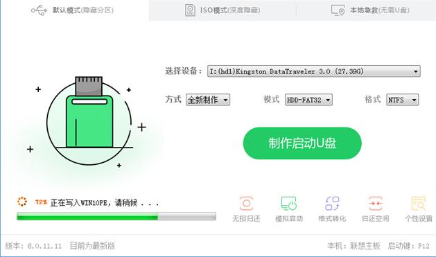 U盘装机大师U盘启动盘制作教程+工具下载