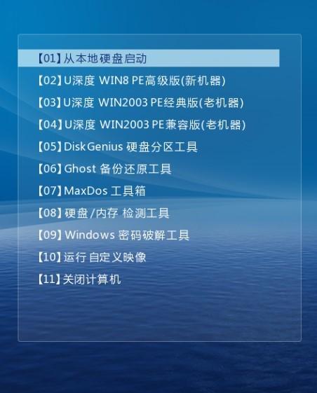 深度uefi启动u盘制作教程+工具下载