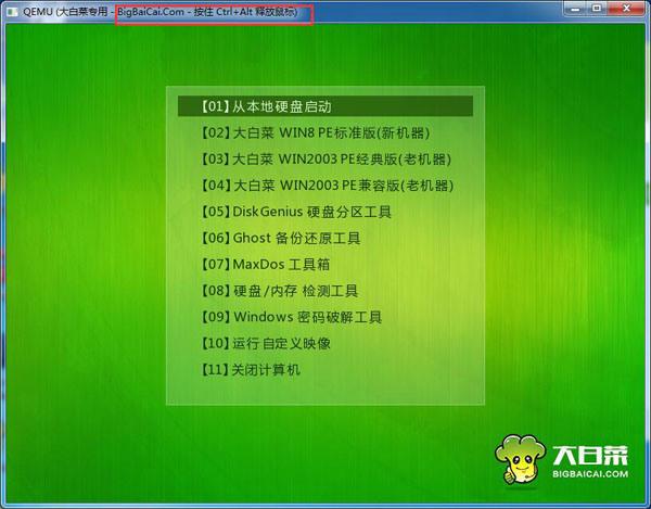 新大白菜超级u盘启动制作工具下载
