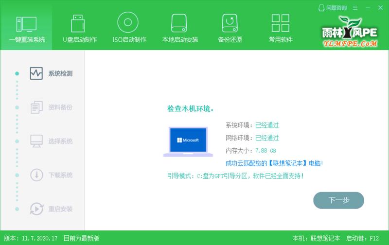 雨林木风U盘启动一键重装V11.7(无损网络版)