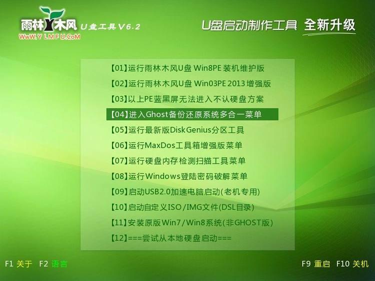雨林木风系统U盘制作工具V2020.4使用教程+下载