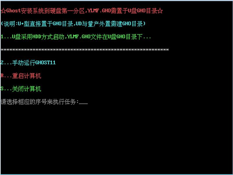 深度启动超级U盘启动盘制作工具V8.0(自由UEFI版)_13