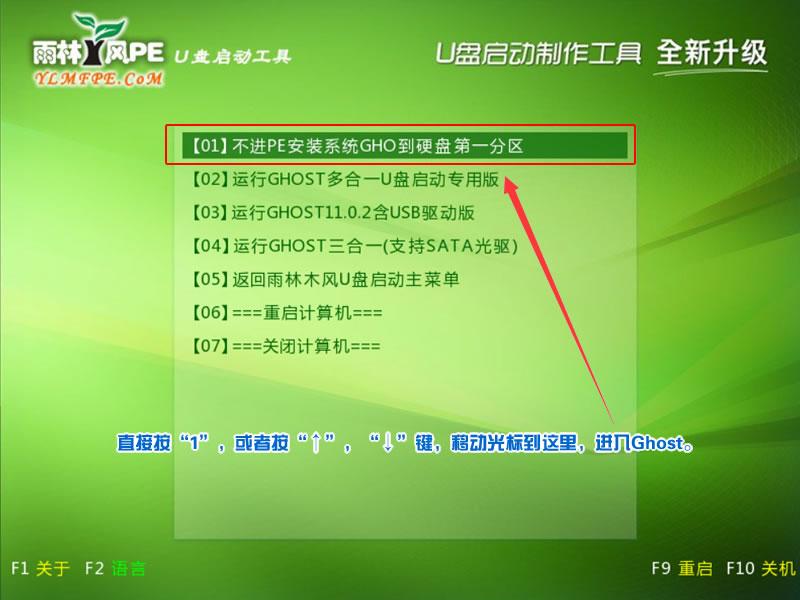 深度启动超级U盘启动盘制作工具V8.0(自由UEFI版)_12