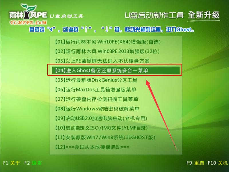 深度启动超级U盘启动盘制作工具V8.0(自由UEFI版)_11