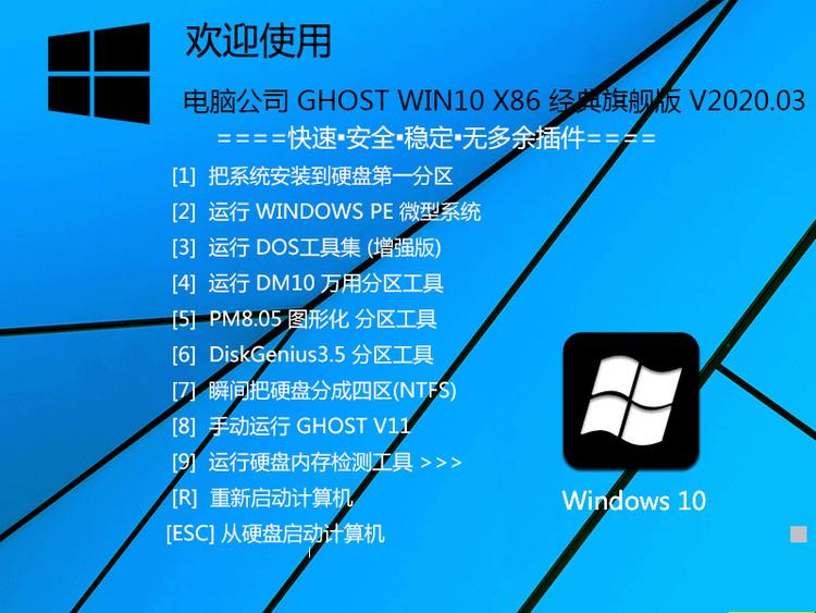 电脑系统 GHOST WIN10 X64 专业装机版 V2020.03(64位)