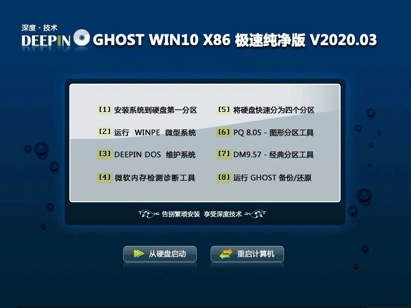 深度技术Ghost Win10 X84绿色纯净版V1903.451(32位)