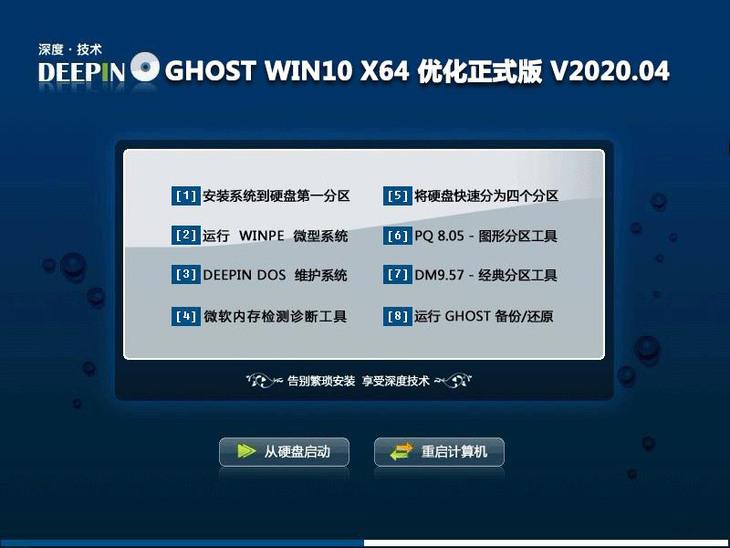 深度技术Ghost Win10 X64绿色纯净版v1909.535(64位)