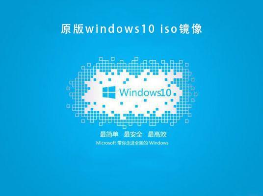 微软官方原版windows10 iso镜像