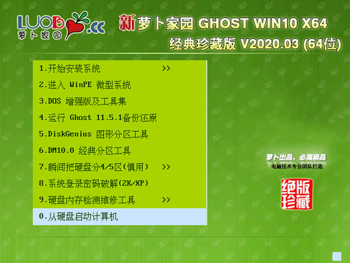 萝卜家园Ghost Win10 X64稳定专业版v1909.674(64位)