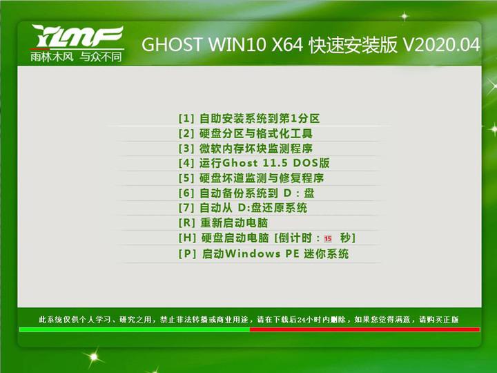 雨林木风Ghost Win10 X64稳定专业版v1909.772(64位)