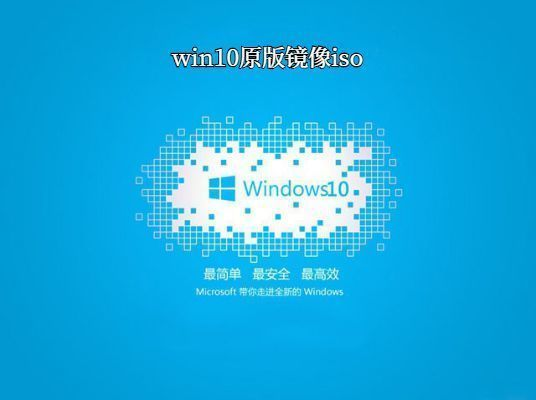 win10专业版iso原版镜像下载