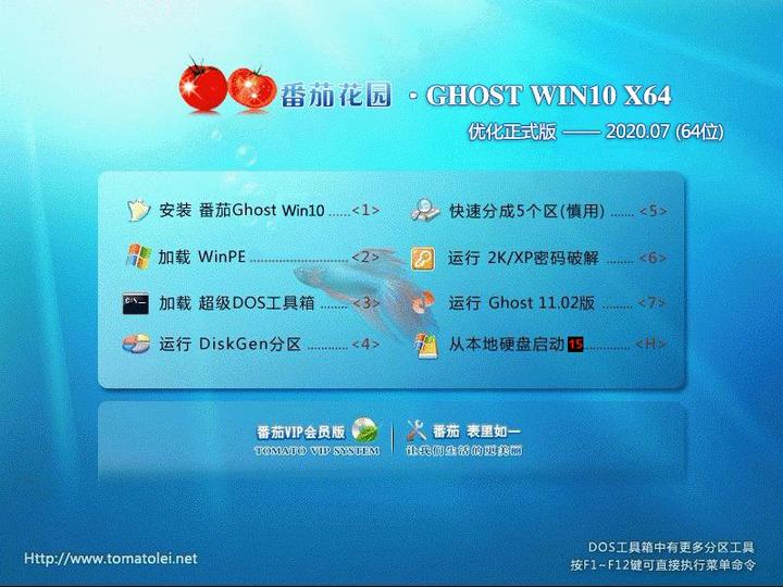 番茄花园Ghost Win10 X64 装机精简版v2020.07