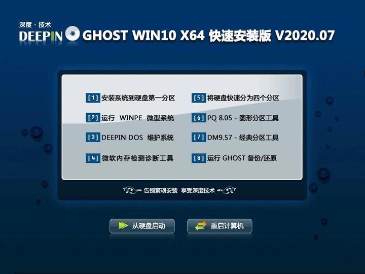 深度技术Ghost Win10 X64 极速教育版v2020.07
