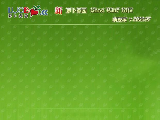 萝卜家园Ghost Win10 X64 官方正式版v2020.09