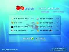 番茄花园Ghost Win10 64位纯净旗舰版v2020.10