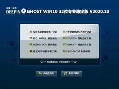 深度技术 Ghost win10 64位 专业纯净版v2020.10