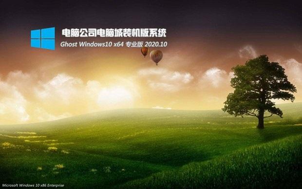 雨林木风win10下载(64位)旗舰版纯净版2020.10