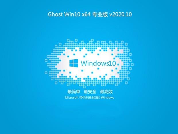 Ghost Win10系统 x64位v2020.10系统下载