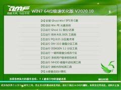 雨林木风 Ghost Win7系统 x64位v2020.10系统下载