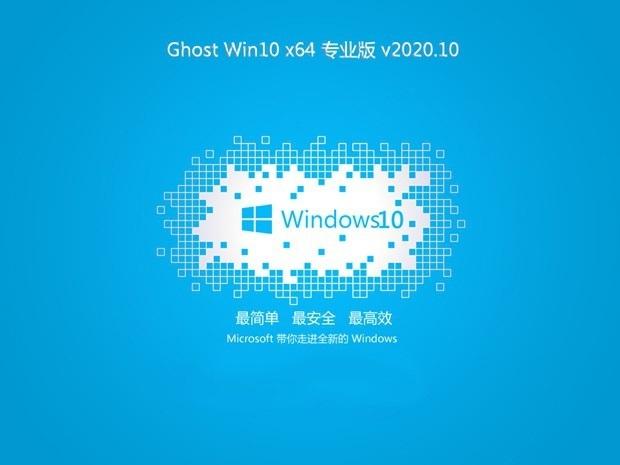 雨林木风 Ghost Win10系统 x64位v2020.10