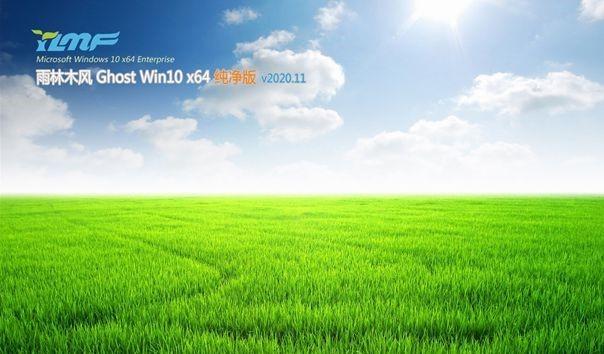 雨林木风 Ghost Win10系统 x64位v2020.11