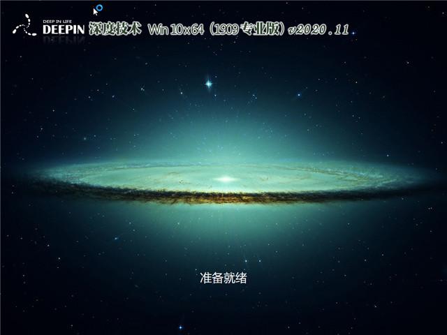 深度技术 Win10 x64 专业纯净版v2020.11