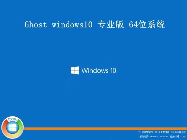 Ghost Windows10 专业纯净版v2020.11系统下载