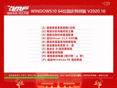 雨林木风 win10 64位专业纯净版v2020.11系统下载