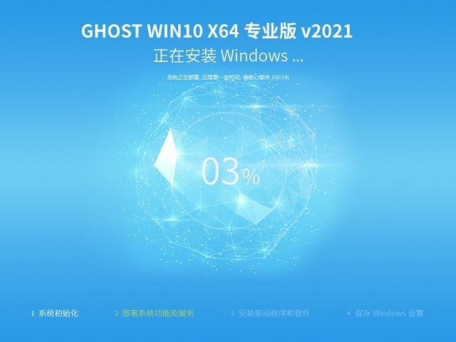 俄罗斯大神win10精简版64位超小iso系统镜像下载v2021.03