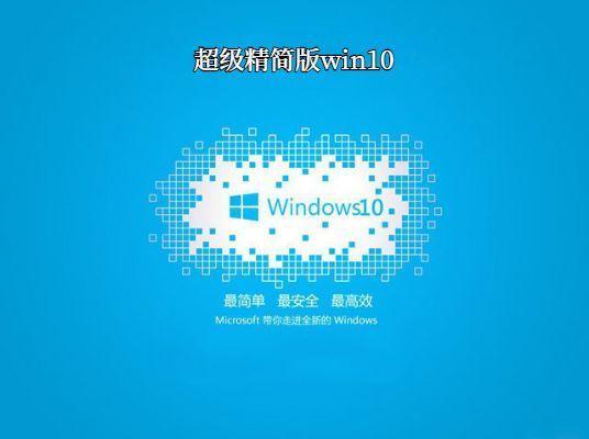 微软Ghsot Win10超级精简版872MB老机器免费下载 v2021.03