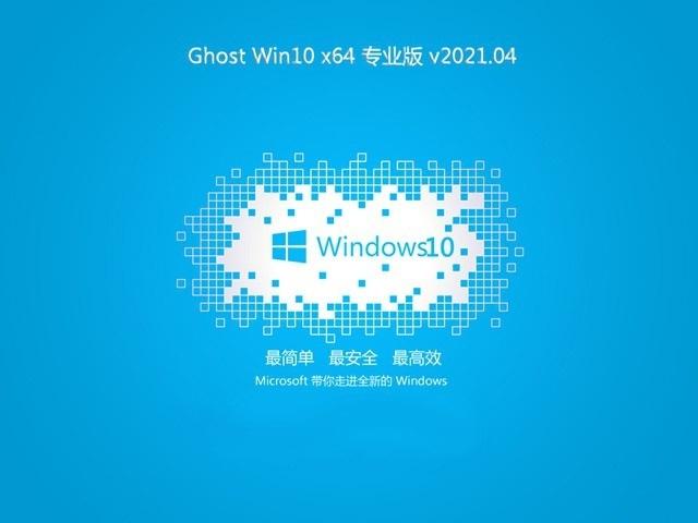 微软Ghost win10精简版(免激活版)最新iso镜像下载 v2021.04