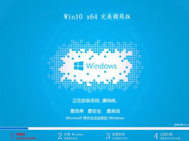 雨林木风Ghost Windows10家庭中文版64位ISO镜像下载 v2021.04