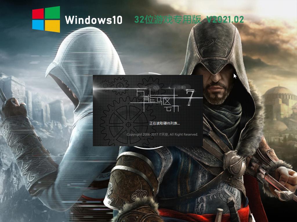 游戏玩家 Ghost Win10专用优化版iso镜像下载 v2021.04