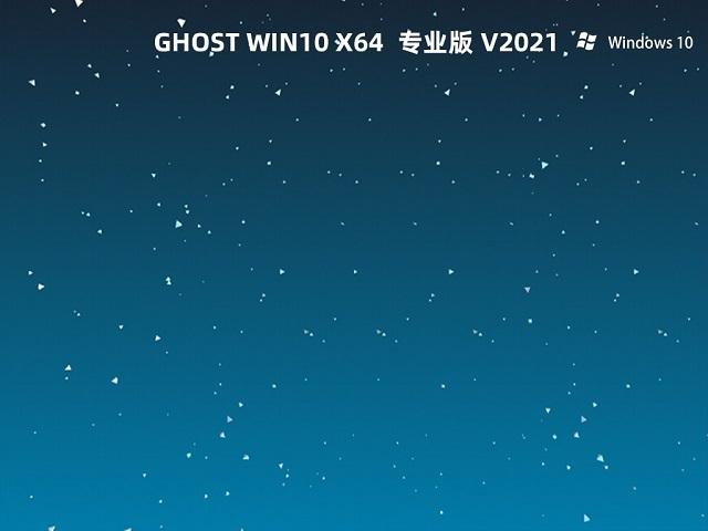 微软Ghost Win10 1909稳定专业版64位系统免费下载 v2021.04